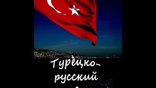 видео переводчик с турецкого на русский
