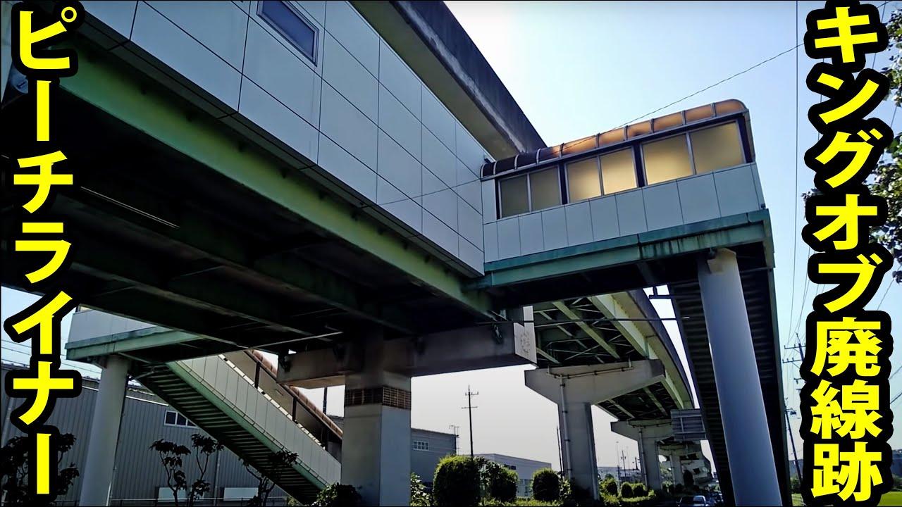 Download 【もったいない…】完成してすぐに廃止された鉄道 「ピーチライナー」をたどる