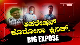 Public TV Big Expose   Fake Doctors Treating Patients In Minister Sriramulu Home Bellary District