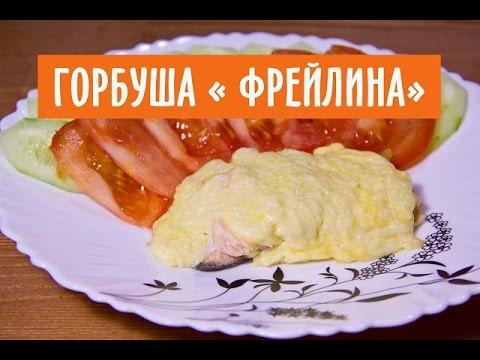 Горбуша  Фрейлина  | Рецепты на 8 марта!!!| Праздничные рецепты|