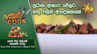 ප්රධාන ආහාර වේලට හතු වලින් ආදේශකයක්... - Soya With Mushroom Glazed Tofu | Anyone Can Cook Thumbnail