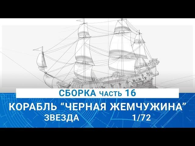 Сборка модели корабля Джека Воробья Чёрная Жемчужина Звезда -  часть 16