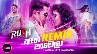 Atha Pawela MAD Remix - Eranga Jayawardhana RUSH Movie Uddika Premarathne