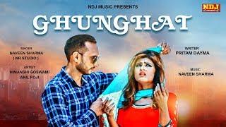 Ghunghat   Himanshi Goswami   Anil Foji   Naveen Sharma   Latest Haryanvi Song 2018   NDJ Music