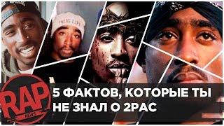 Легендарный рэпер 2Pac. Факты из жизни, которые вы точно не знали #RapNews USA