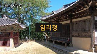 [문화 유적 탐방] 임리정 - 충남 논산시