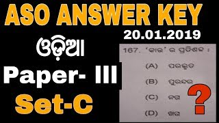 #ASO_ANSWER_KEY_PAPER-II