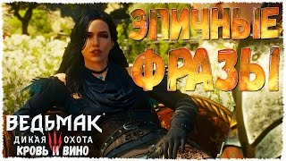 Ведьмак 3 Дикая Охота Кровь и Вино - Эпичные фразы, матные слова, секс, funny moments, game fails #7
