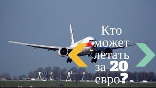 видео Как искать дешевые авиабилеты? Svit Aero – ваш надежный помощник!