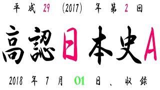 高認日本史A2017年第2回/2018年7月収録