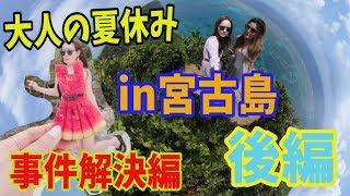 とりちゃん♡大人の夏休みin宮古島事件解決編 後編