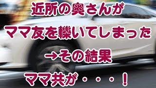 【修羅場】近所の奥さんがママ友を轢いてしまった→その結果、ママ共が・...
