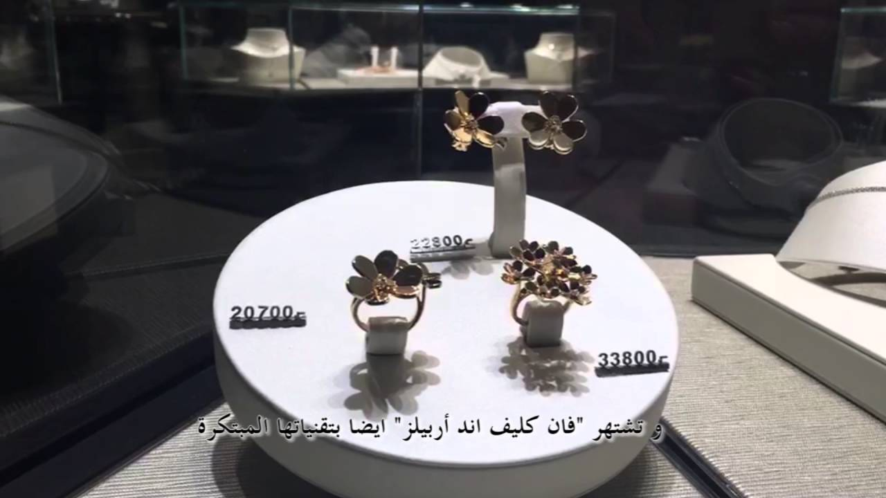 2811328ed advertising Van cleef & Arpels إعلان ترويجي لفان كليف أند إربيلز ...