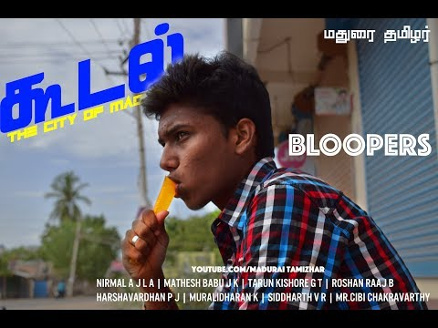KOODAL | BLOOPERS | A SHORT FILM | BY MADURAI TAMIZHAR