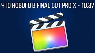 Монтаж видео в FCPX. Что нового в Final Cut Pro X - 10.3?(В этом видео посмотрим на новую версию лучшей программы для монтажа, а именно Final Cut Pro X 10.3. Самым заметным..., 2016-11-07T08:27:10.000Z)