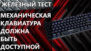Механическая клавиатура должна быть доступной