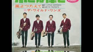 ザ・ワイルド・ワンズThe Wild Ones/②小さな倖せ (1967年2月5日発売)...