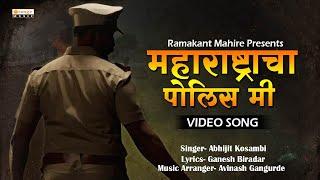 """महाराष्ट्राचा पोलिस मी"" मराठी देशभक्ति गाने || Maharashtracha Police Mi, Marathi Patriotic Songs"