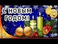 С Новым Годом Красивое новогоднее поздравление Новогодняя видео открытка mp3