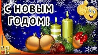 С Новым Годом! Красивое новогоднее поздравление 🎄 Новогодняя видео открытка