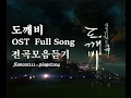 OST Full song                    Complete plate