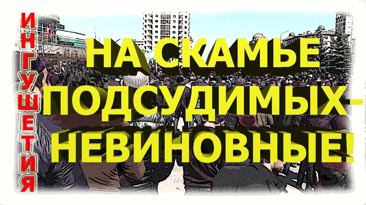 ИНГУШЕТИЯ:... Подписавшие соглашение об ИЗМЕНЕНИИ ГРАНИЦ С ЧЕЧНЕЙ -НА СВОБОДЕ,а НЕВИНОВНЫЕ В НЕВОЛЕ!