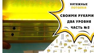 Натяжной потолок своими руками!!! Двухуровневый потолок с подсветкой: часть №2