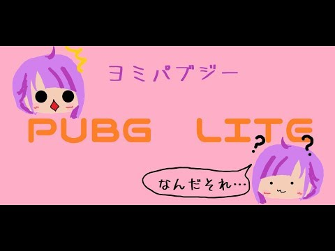 【PUBG LITE】 セイ・ヨミパブジー