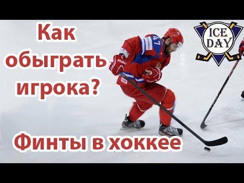 Уроки финтов в хоккее видео