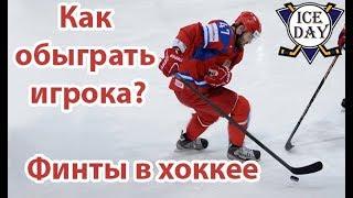 Как обыграть игрока, финты в хоккее