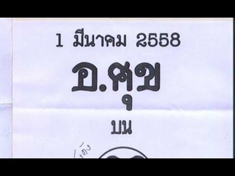 เลขเด็ดงวดนี้ หวยซองอาจารย์ ศุข 1/03/58 (งวดที่แล้วเข้าตรงๆ)