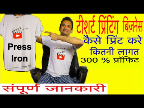 Diy T Shirt Printing at Home in Hindi Step by Step - Business Plan