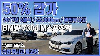 50% 감가! BMW 7시리즈(6세대) 730d xDr…