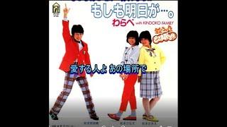 1983年(昭和58年)12月発売。 TV朝日「欽ちゃんのどこまでやるの!?」...