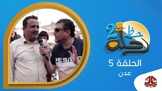 رحلة حظ 2 | الحلقة 5 -  عدن | مع خالد الجبري ونخبة من نجوم اليمن | يمن شباب
