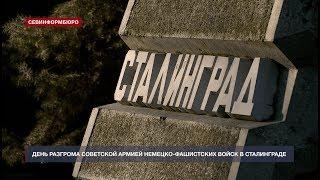 Сталинградская битва: в Севастополе отметили День разгрома немецко-фашистских войск на Волге