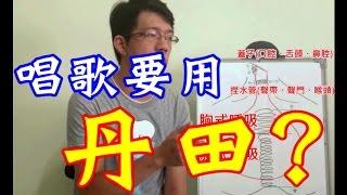 歌唱學習 (5) -  什麼是丹田用力?  怎麼用丹田唱歌?