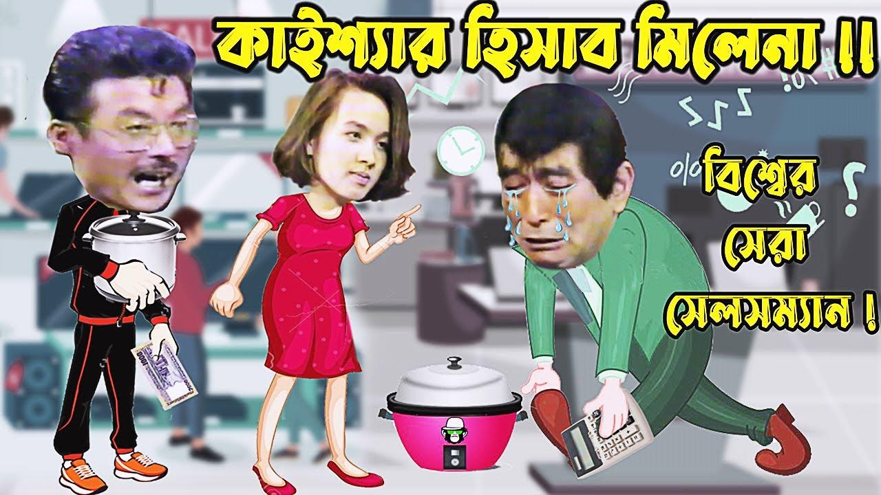 Kaissa Funny Best Salesman | কাইশ্যা বিশ্বের সেরা সেলসম্যান | Bangla New Comedy