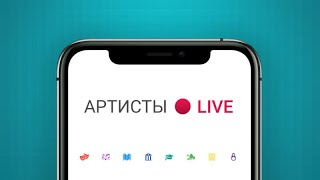 Артист.Live .Александр Попов