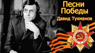 День победы. Песни на музыку Давида Тухманова