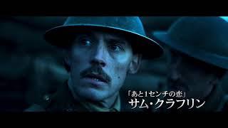 映画『ヘル・フロント ~地獄の最前線~』予告編 水谷さくら 動画 25