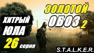 Сталкер ЗОЛОТОЙ ОБОЗ 2 - НЕУЛОВИМЫЕ МАРОДЁРЫ - 26 серия