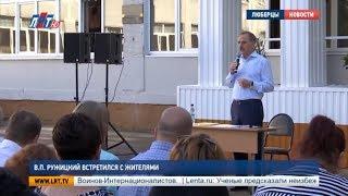 Встреча В.П. Ружицкого с жителями