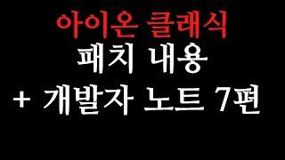 [아이온 클래식] 6월 16일 패치내용 + 개발자노트 …