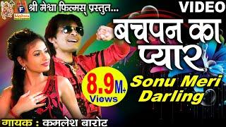 Bachpan Ka Pyar || Kamlesh Barot || Hindi Love Song || सोनू मैरी डार्लिंग ||