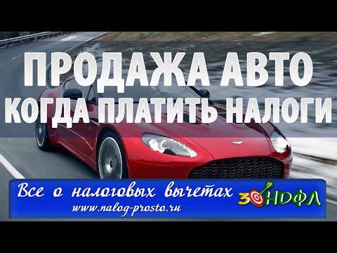 Налог с продажи машины. Платить или не платить?