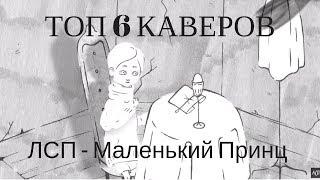 ТОП 6 КАВЕРОВ ЛСП - Маленький принц