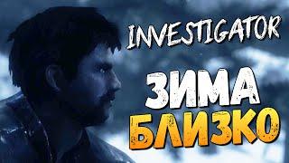 Investigator - АПОКАЛИПСИС ЗИМОЙ #2