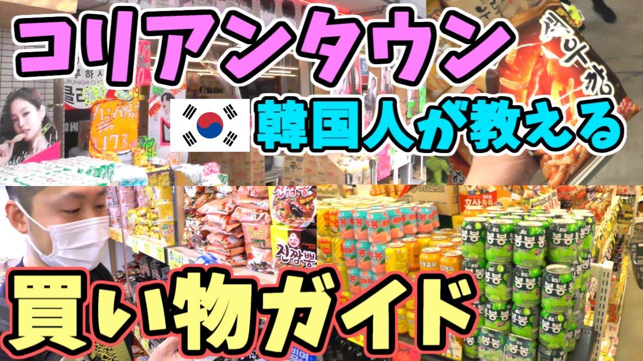 【鶴橋】韓国人と生野コリアンタウンでおススメの食材を買いまくり!本場の食材を徹底解説!
