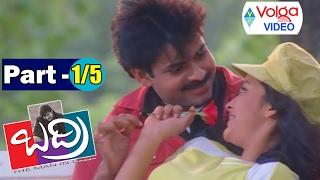 Katamarayudu Pawan Kalyan | Badri Movie Parts 1/5 | Pawan Kalyan, Renu Desai, Amisha Patel